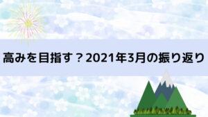 高みを目指す?2021年3月の振り返り!